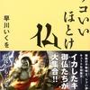 仏像?誰?何のほとけ?っていう人にオススメ。寺に行くたび読みたくなる本 「カッコいいほとけ」。