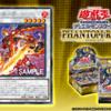 【遊戯王 速報】《焔聖騎士将-オリヴィエ》が新規収録決定!