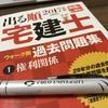平成29年度 宅地建物取引士試験