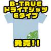 【EVERGREEN】汗をかいてもすぐ乾く夏に最適なTシャツ「B-TRUEドライTシャツEタイプ」発売!