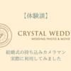 【体験談】結婚式持ち込みカメラマンのクリスタルウェディングを実際に利用してみた