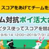 【チーム戦】ハピタスで200万山分けキャンペーンがスタート!【とりあえず参加】