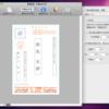 Mac用の宛名印刷ソフト「葉書AB」で年賀状の宛名印刷をスマートに行う