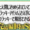 水曜日のダウンタウン 長野県の雪原の部屋からの脱出企画 説まとめ (放送日2021年4月21日) 【見逃し無料動画】