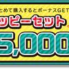 【緊急案件】モッピーセット第2弾が驚きの138.7%還元で5,000pt(5,000円分)!EPARKと合わせて15,000pt(15,000円分)を獲得!