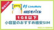 【音声通話+データ通信】1GB以下で最安の格安SIM(MVNO)を紹介