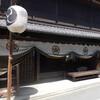 屏風祭 at 吉田家住宅