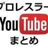 プロレスラー(元含む)のYouTubeチャンネルまとめのハナシ(随時追加予定)