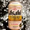 アサヒビール 『アサヒスーパードライ 澄みわたる辛口』