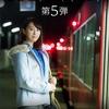 松井玲奈、「名古屋行き最終列車2017」に今回も主演決定