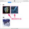 iPhoneのミュージックでアルバムアートワークが表示されない時の解決方法