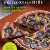 菓子研究家稲田多佳子氏によるポリ袋お菓子レシピ