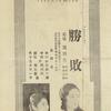 福岡 福岡市 / 友楽館 / 1932年 3月10日-16日