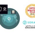 IoTプラットフォームSORACOMが「ASPICアワード2019 IoT部門 ベスト海外展開賞」を受賞