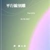 文フリ東京に参加します1階C−63 「別れ」と越境がテーマの短編集「平行線別離」#平行線別離