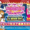 【スクフェスAC】明日から開催!公認店舗大会!