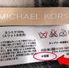 マイケルコースはどこのブランド?中国製のタグは偽物?本物どっちですか?