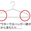 厚手のアウター用のハンガー【IKEA・ニトリ・無印良品】掘り出し物を発見!!