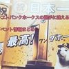 ソフトバンクホークスの選手に逢える!イベント情報まとめ☆(2017年)