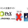 三井住友カードを使ったソラチカカードを活用する新ソラチカルート2018編