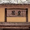 南朝由来の地、賀名生の皇居跡とイタリアンレストラン