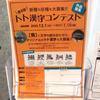 2020/11/30 第8回トト漢字コンテスト受付開始!