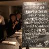 【渋谷の大人イタリアン】SuperTrattoria LITO@円山町