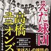 「消えた球団 高橋ユニオンズ 本当にプロ野球史上最弱球団だったのか」(野球雲編集部編)