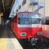 東岡崎まで電車さんぽ - 2021年1月19日
