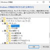 【windows10 Pro】IISでftpサーバーを構築する