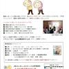 「腰痛の勉強会と自分でできるケア体操」を開催します!!