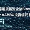 暗号通貨投資企業Bitwise、UNIとAAVEの投資信託を発行