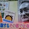 変形菌図鑑を見てから注目していた糞土師の伊沢さんを「月曜から夜更かし」で拝見できた!
