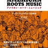 アメリカン・ルーツ・ミュージック AMERICAN ROOTS MUSIC ディスクでたどるアメリカ音楽史
