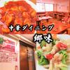 【オススメ5店】池尻大橋・三軒茶屋・駒沢大学(東京)にある中華料理が人気のお店