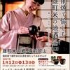 2017年1月~2月必ず行くべき東京近郊の日本酒イベント