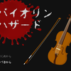 「バイオリンハザード」の感想
