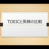 TOEICと英検の比較