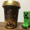 【食品伝記】GODIVA ミルクチョコレート