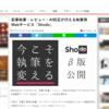 「ガジェット通信」にShodo(ショドー)の紹介記事が掲載されました