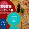 2018.7.21 大賞受賞作ボードゲーム会について
