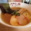 札幌市清田区美しが丘 魚ろ麺(ぎょろめん)淡麗塩らーめん