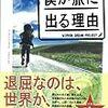 【書評】『僕が旅出る理由』を読んだ感想/今読んで良かった【本】