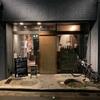 和歌山「水辺座 和歌山の地酒 Bar」の雰囲気が素晴らしい!素晴らしさを支えている2つの魅力とは?!