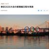 #436 東京2020大会の新日程発表 五輪は7月23日、パラは8月24日から