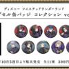 【バンダイ】ディズニー ツイステッドワンダーランド カプセル缶バッジコレクション vol.3