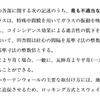 【一級建築士学科試験‗過去問分析】H27_計画04--テレコ問題は、理由まで含めて暗記しておけば本番でも迷わない