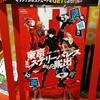 ペルソナ5脱出『東京ミステリーパレスからの脱出』の感想