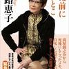 淡路恵子さん 女優としての成功 母親としての失敗 ニートというのは成功者なのかもしれない、と思うこと