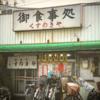 武庫川の川沿いに建つ大衆食堂!